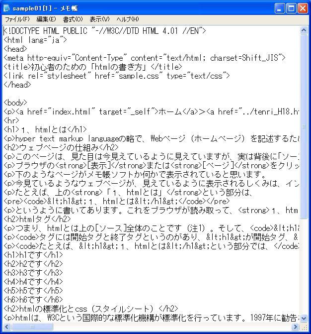 1、htmlとは